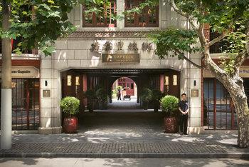 上海建业里嘉佩乐酒店 Capella Shanghai Jian Ye Li